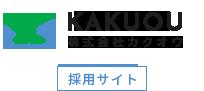 KAKUOU 株式会社カクオウ